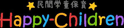 民間学童保育 Happy-Children ~はぴちる~