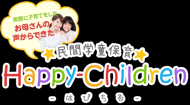 実際に子育てをしたお母さんの声からできた「民間学童保育」Happy-Children ~はぴちる~